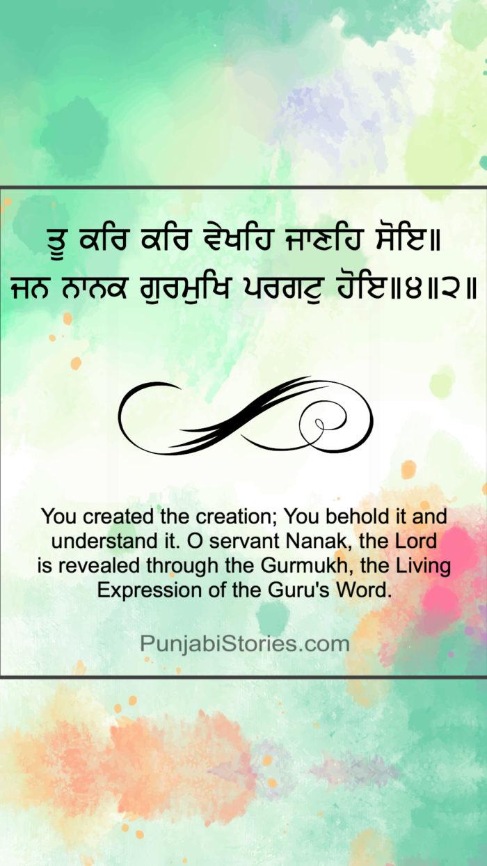 Gurbani Punjabi Wallpaper Punjabi Stories ਪਜਬ