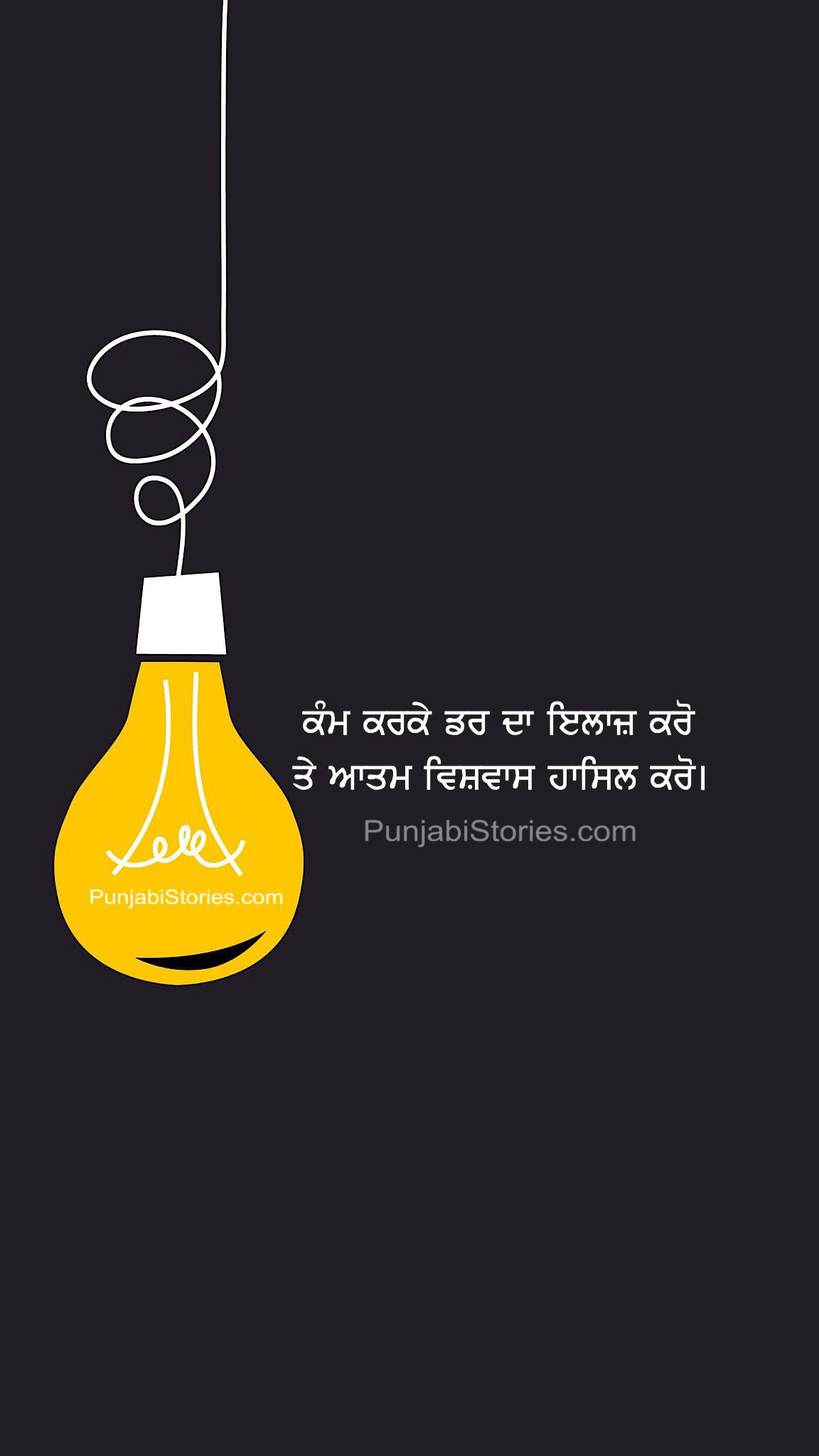 Punjabi Stories - Punjabi Kahania, Boliyan, Shayari and