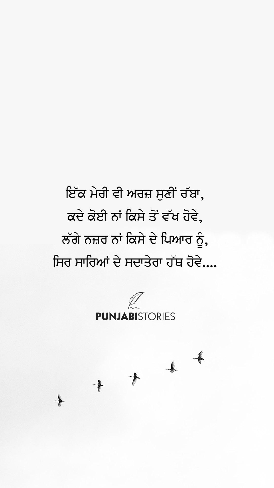 dharmik status punjabi, Dharmik Status in Punjabi