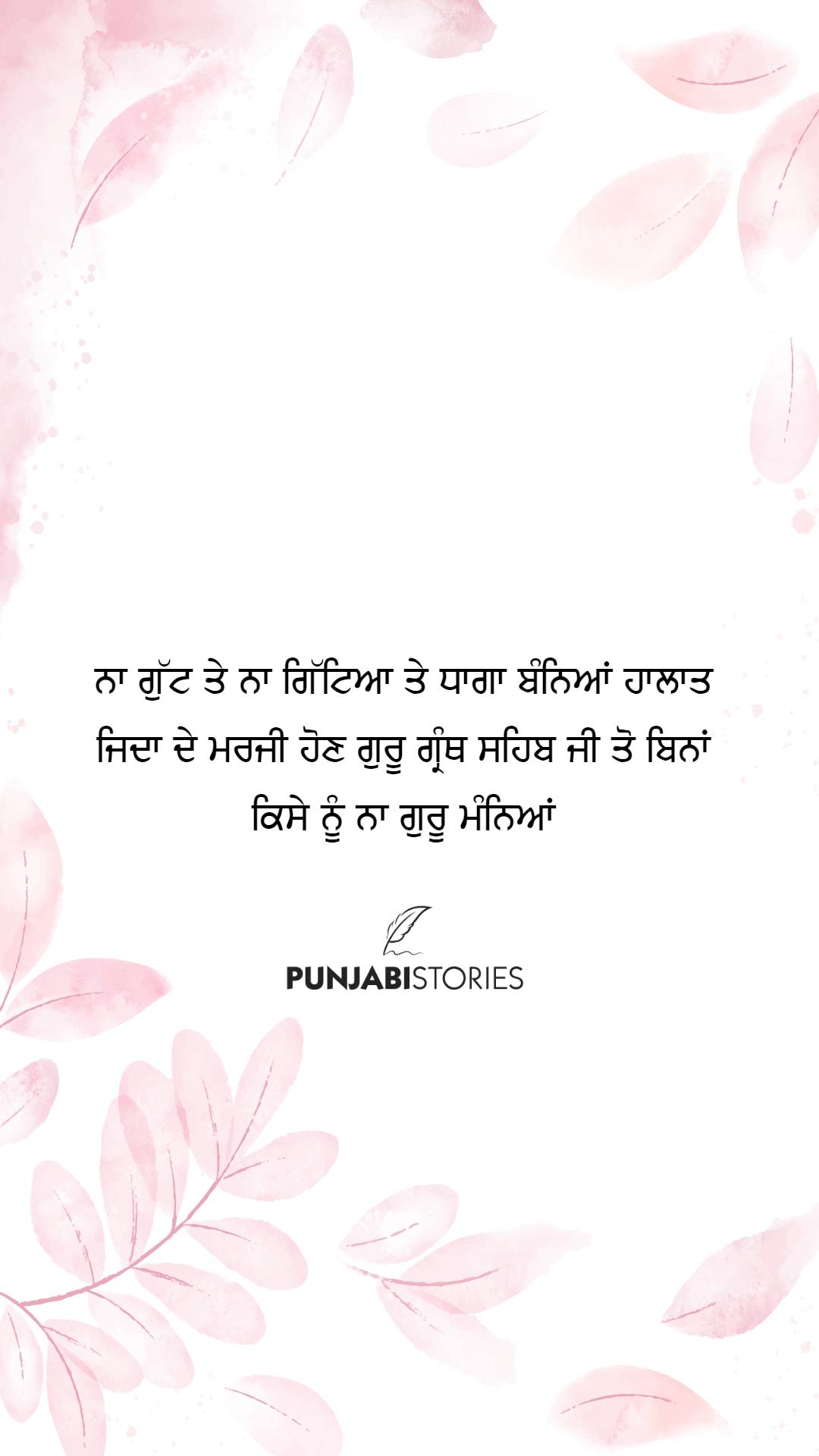 fb status punjabi, whatsapp status punjabi