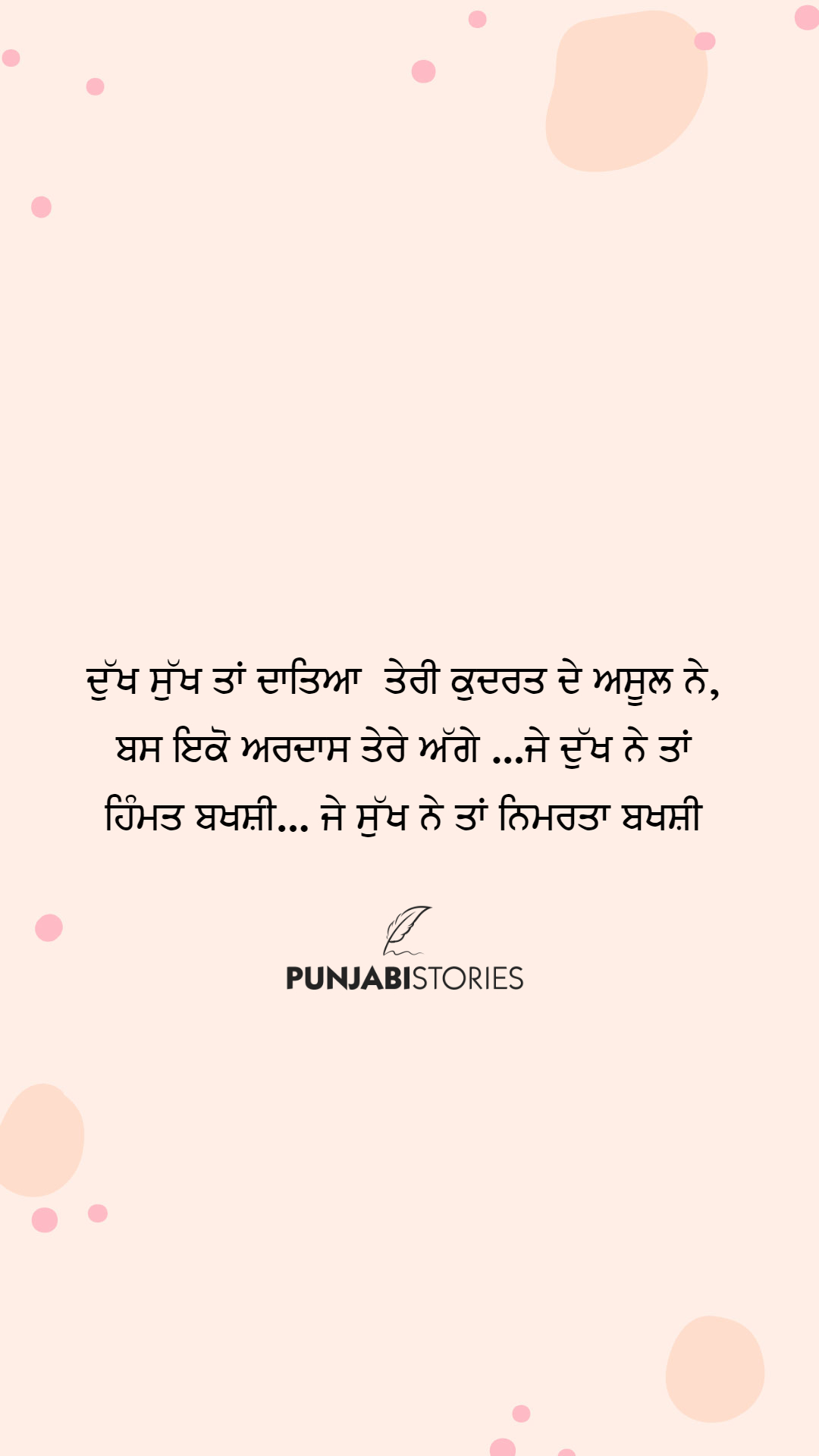 whatsapp status punjabi, gurbani written lines in punjabi