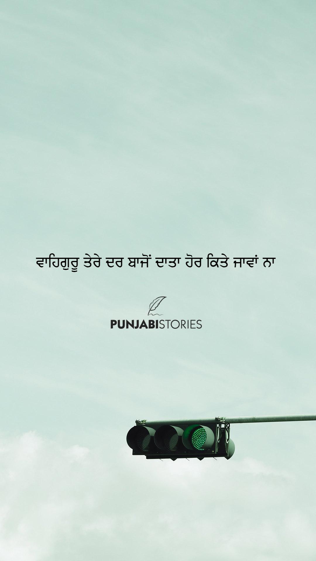 dharmik status punjabi, Punjabi Status 2021
