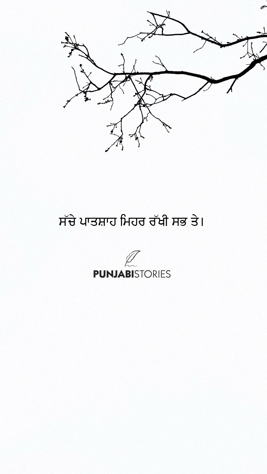 Punjabi Status 2021, waheguru status in punjabi