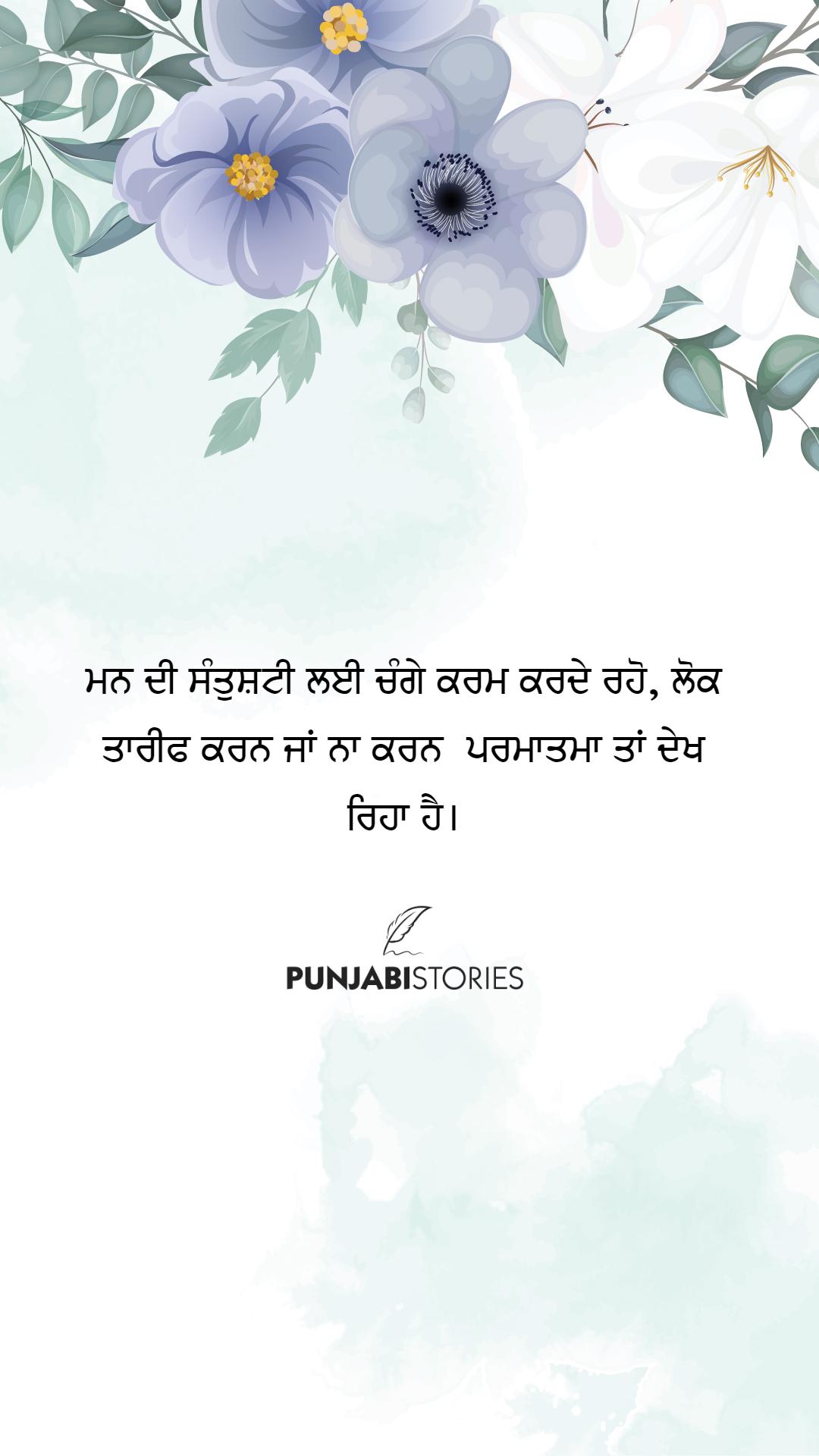 Punjabi Status 2021, Punjabi Religiuos Status