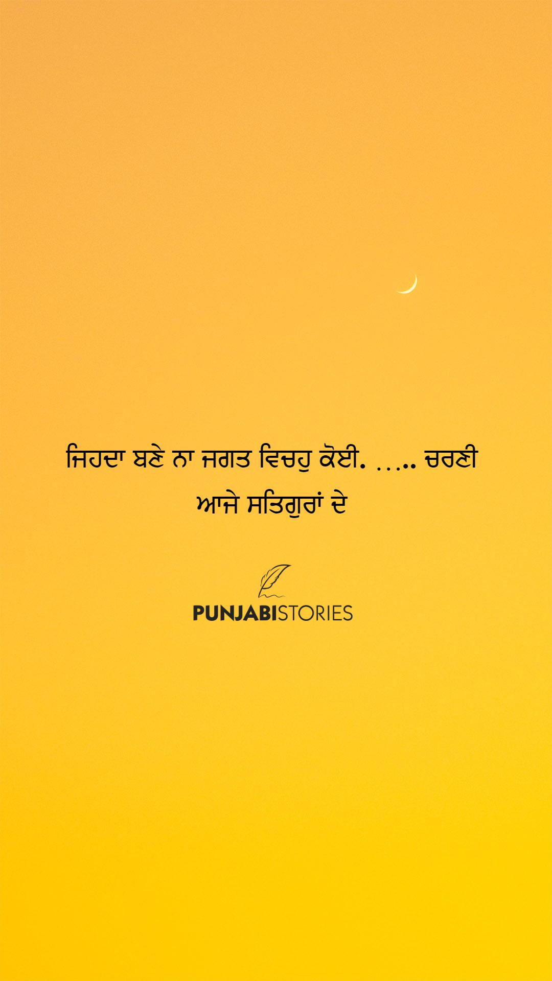 Punjabi Status for Whatsapp FaceBook, Dharmik Status in Punjabi