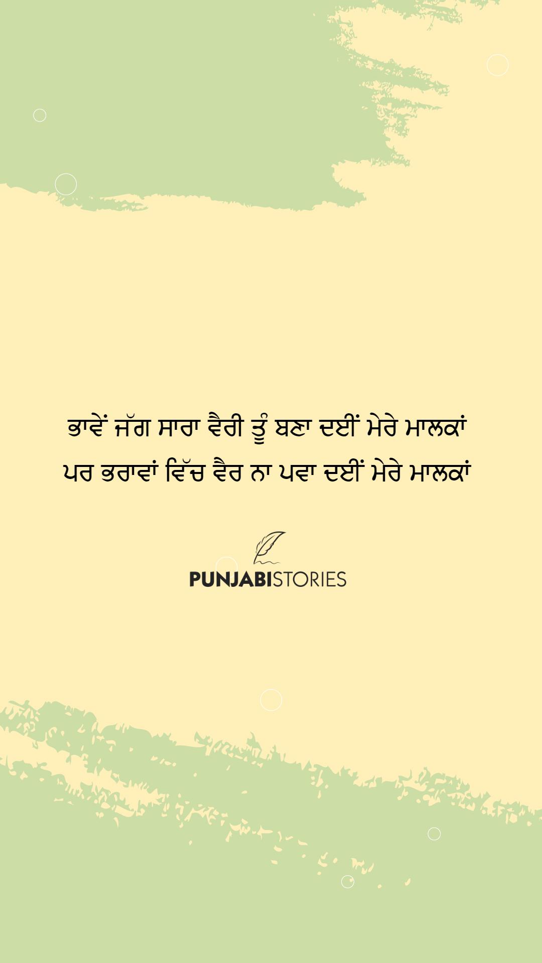 Punjabi Status 2021, Latest 2021 Punjabi Status for Whatsapp
