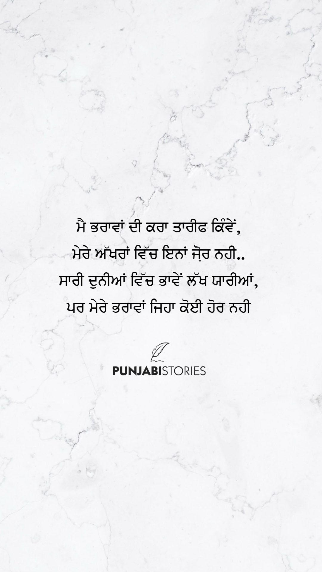 yaari quotes punjabi, Punjabi Status for Whatsapp FaceBook
