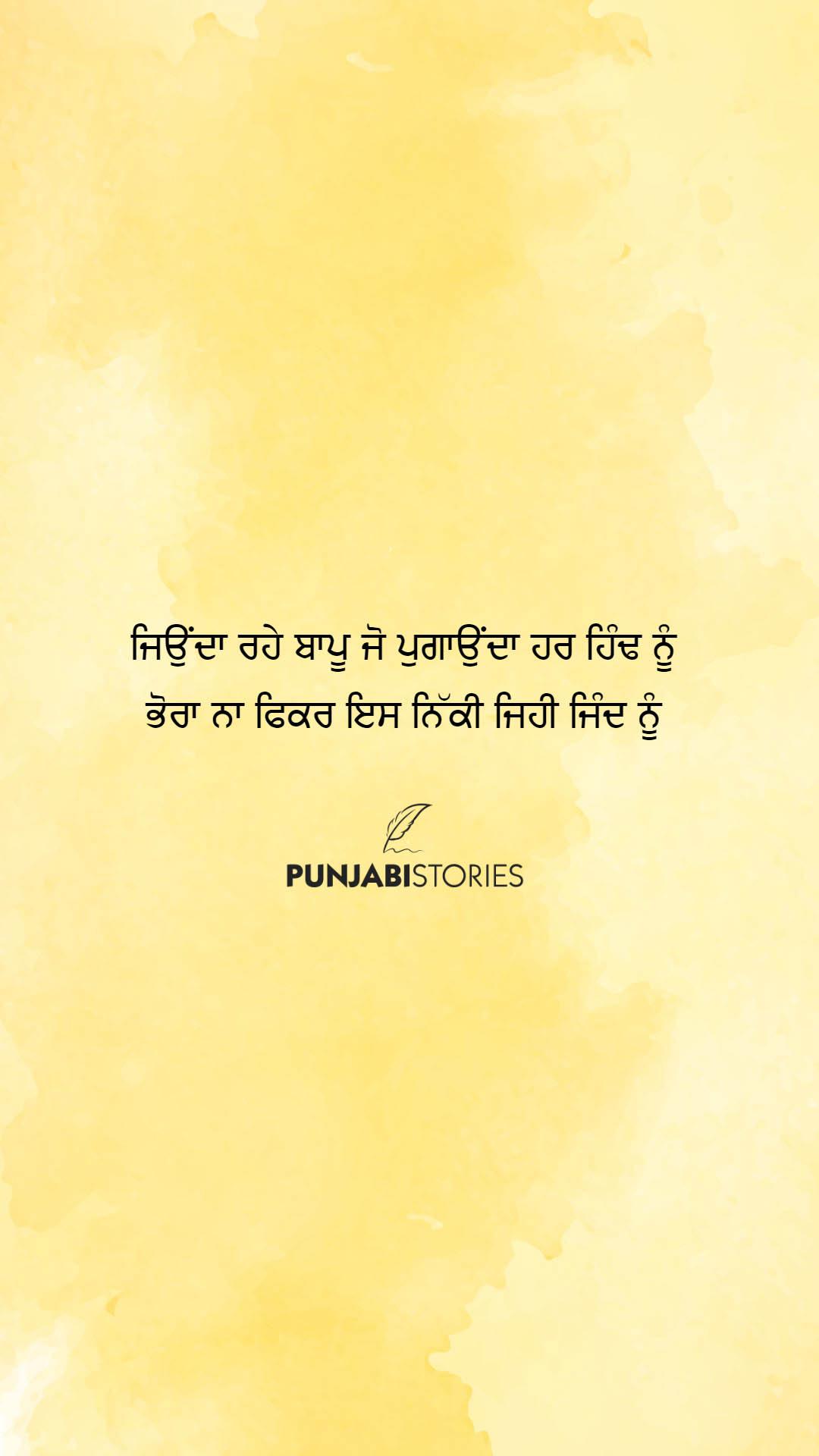 whatsapp status punjabi, punjabi status for bapu