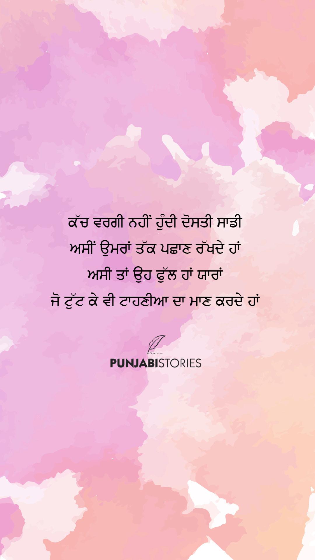 Punjabi Friendship Status, yaari dosti status in punjabi