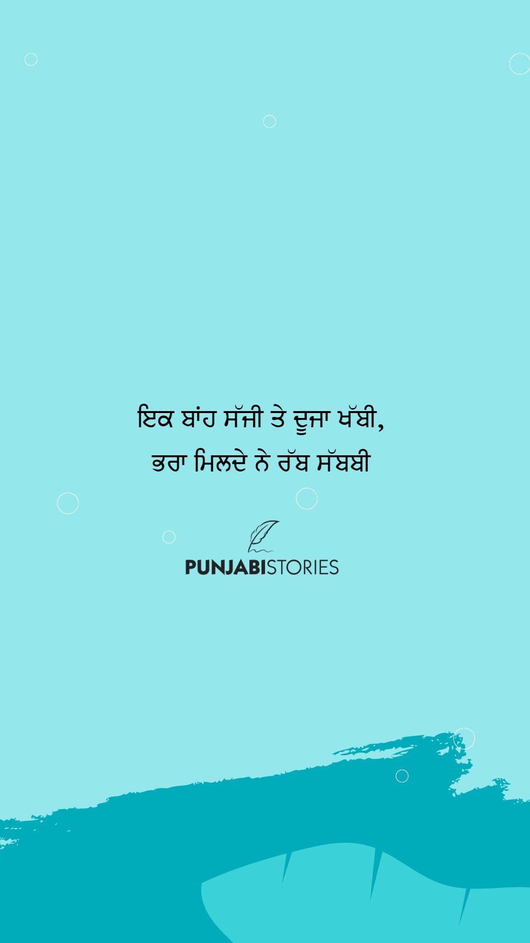 punjabi written status, Punjabi Status for Whatsapp FaceBook
