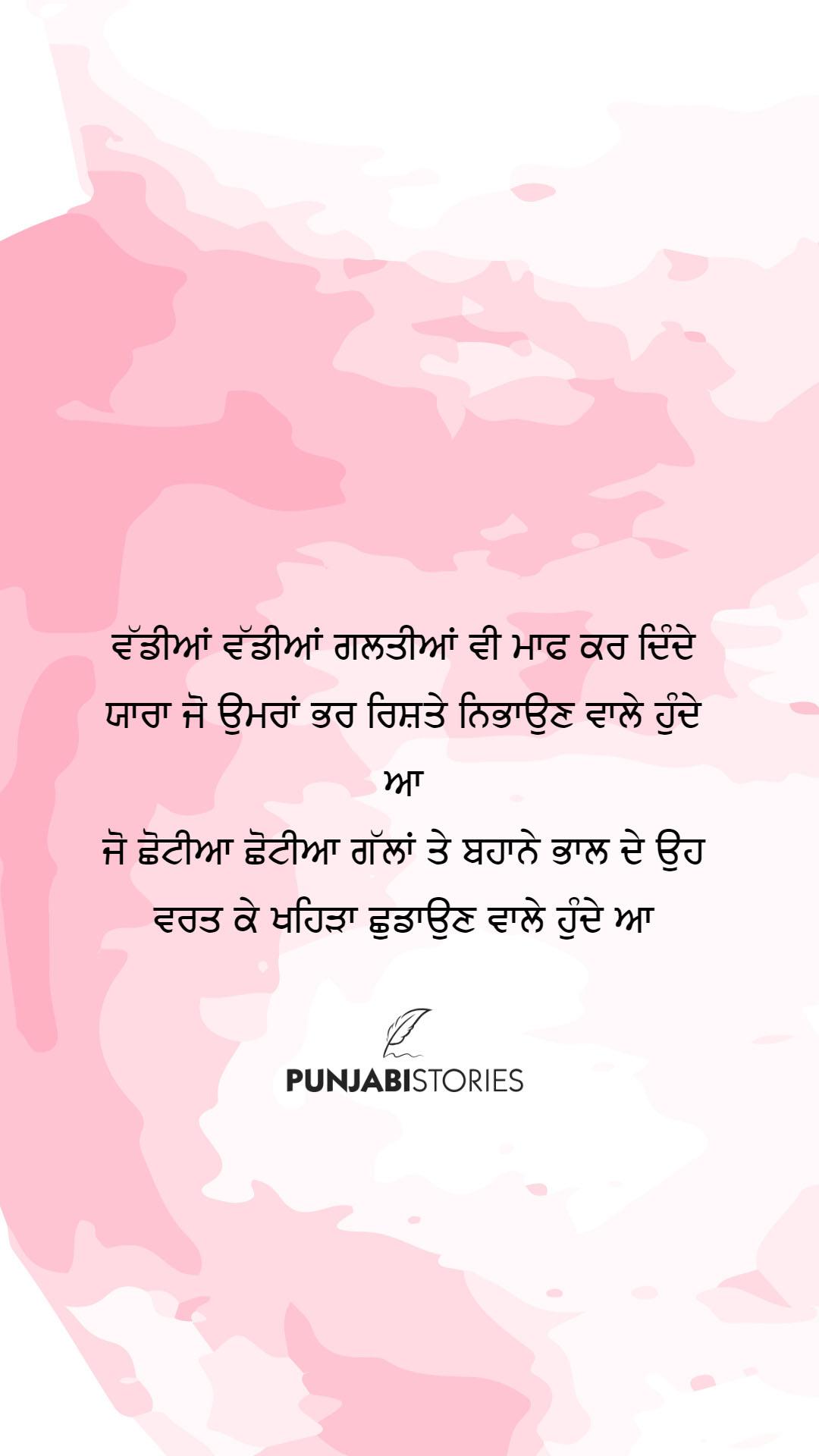 whatsapp status punjabi, yaari quotes punjabi