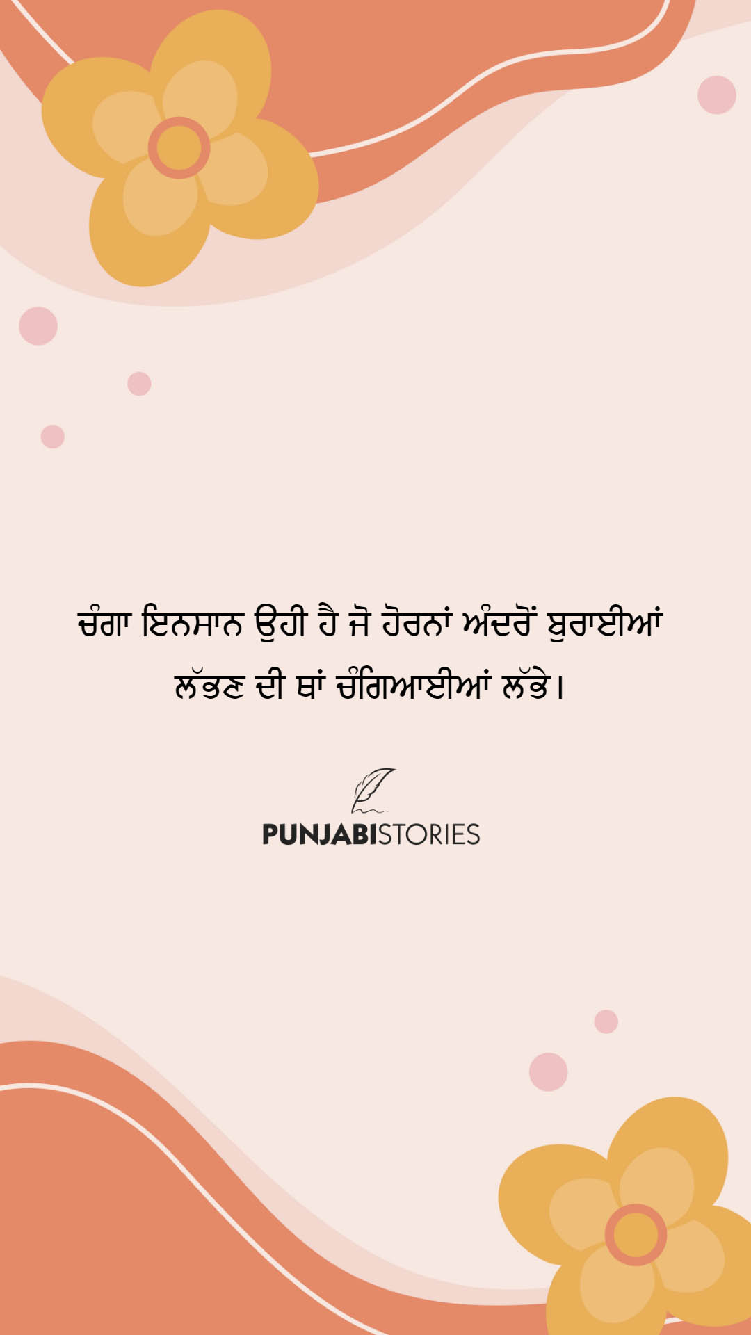 Latest 2021 Punjabi Status for Whatsapp, nek vichar