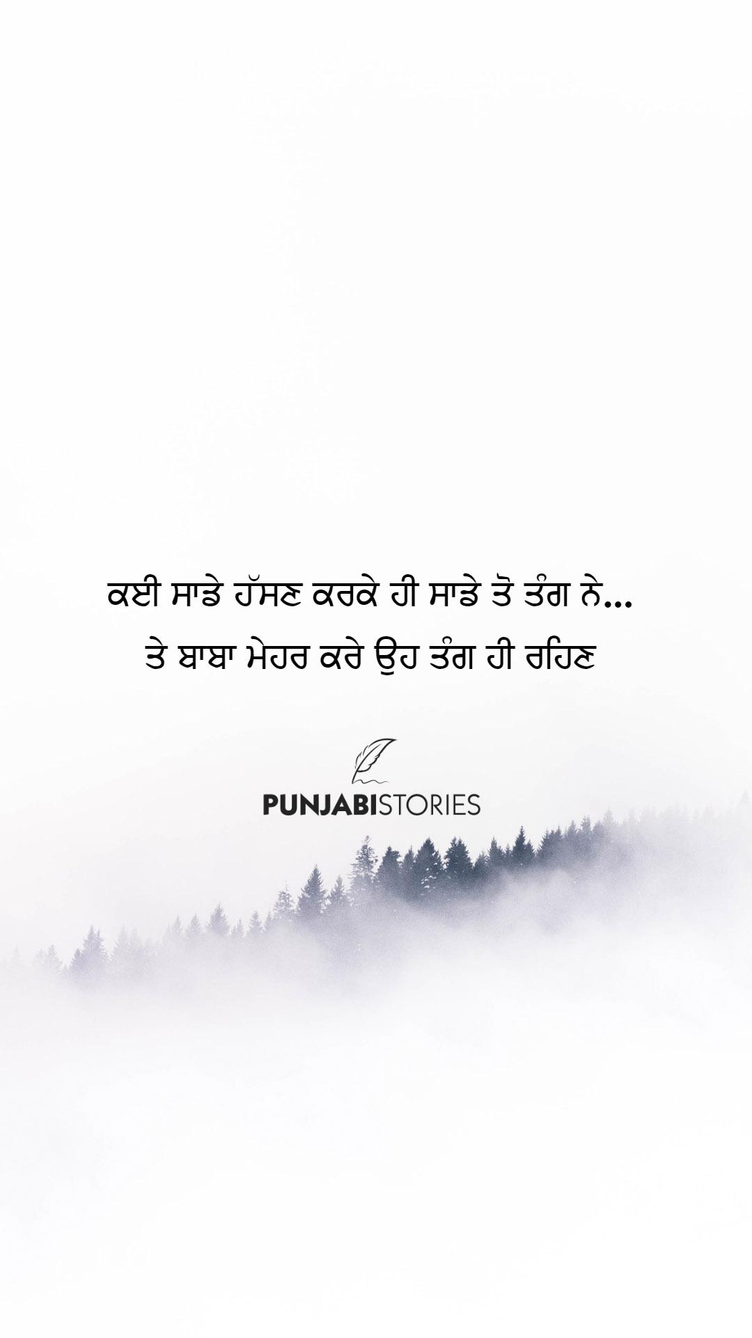 personality status in punjabi, attitude punjabi status