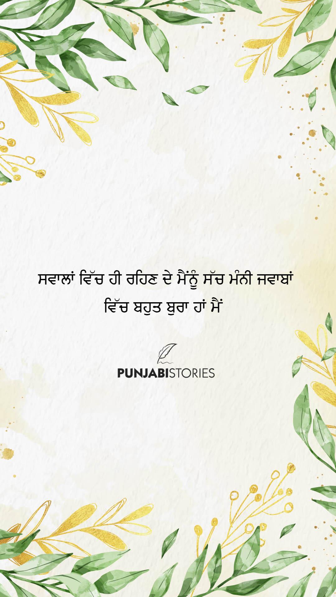 heart touching punjabi shayari in punjabi language, Punjabi Status for Whatsapp FaceBook