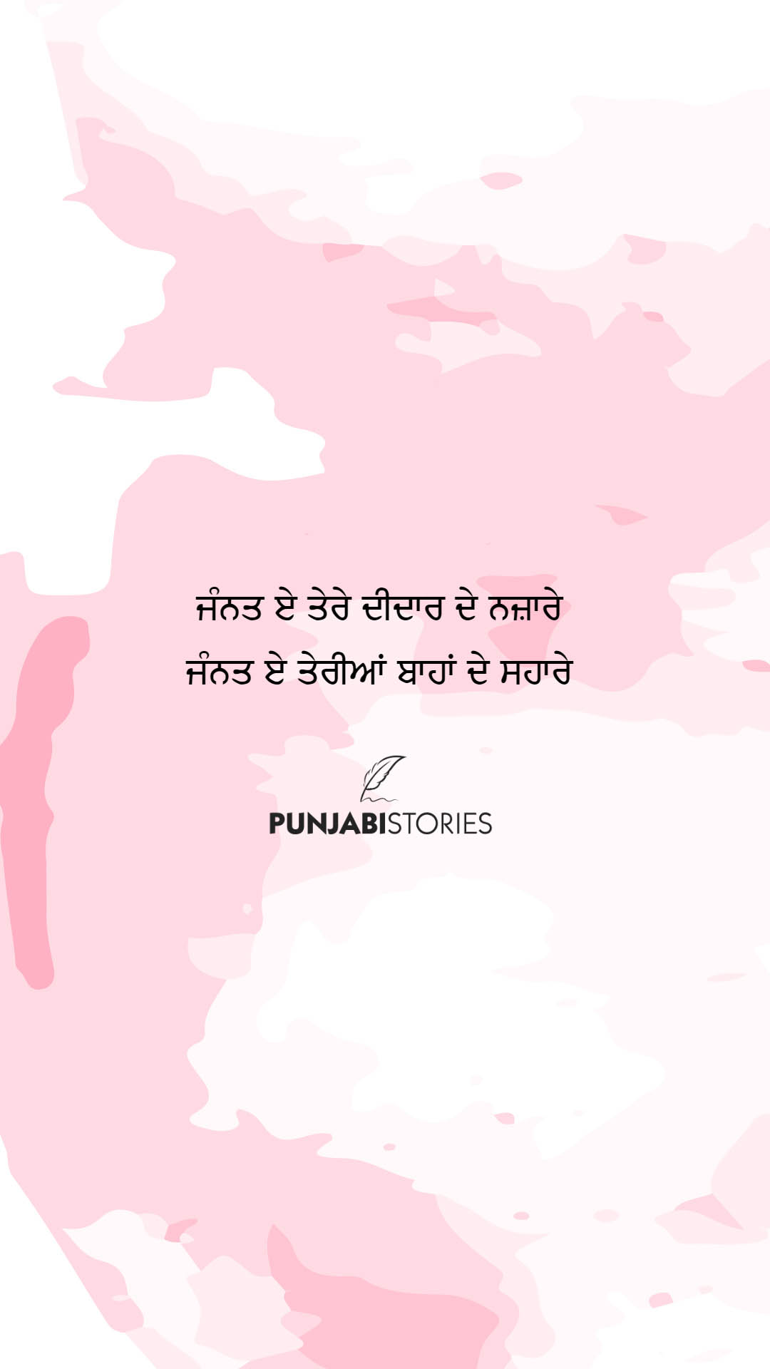 new punjabi status, punjabi love shayari