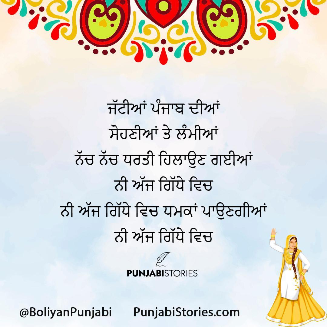 Pindan vicho Pind, punjabi boliyan for giddha