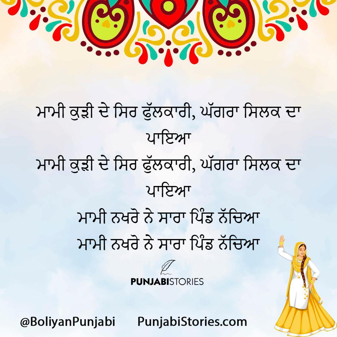 , Punjabi Bolian