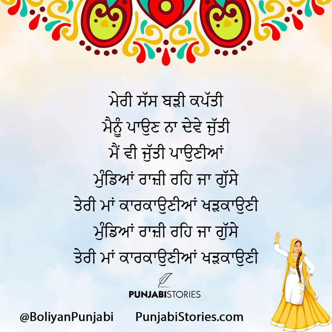 , punjabi boliyan for giddha