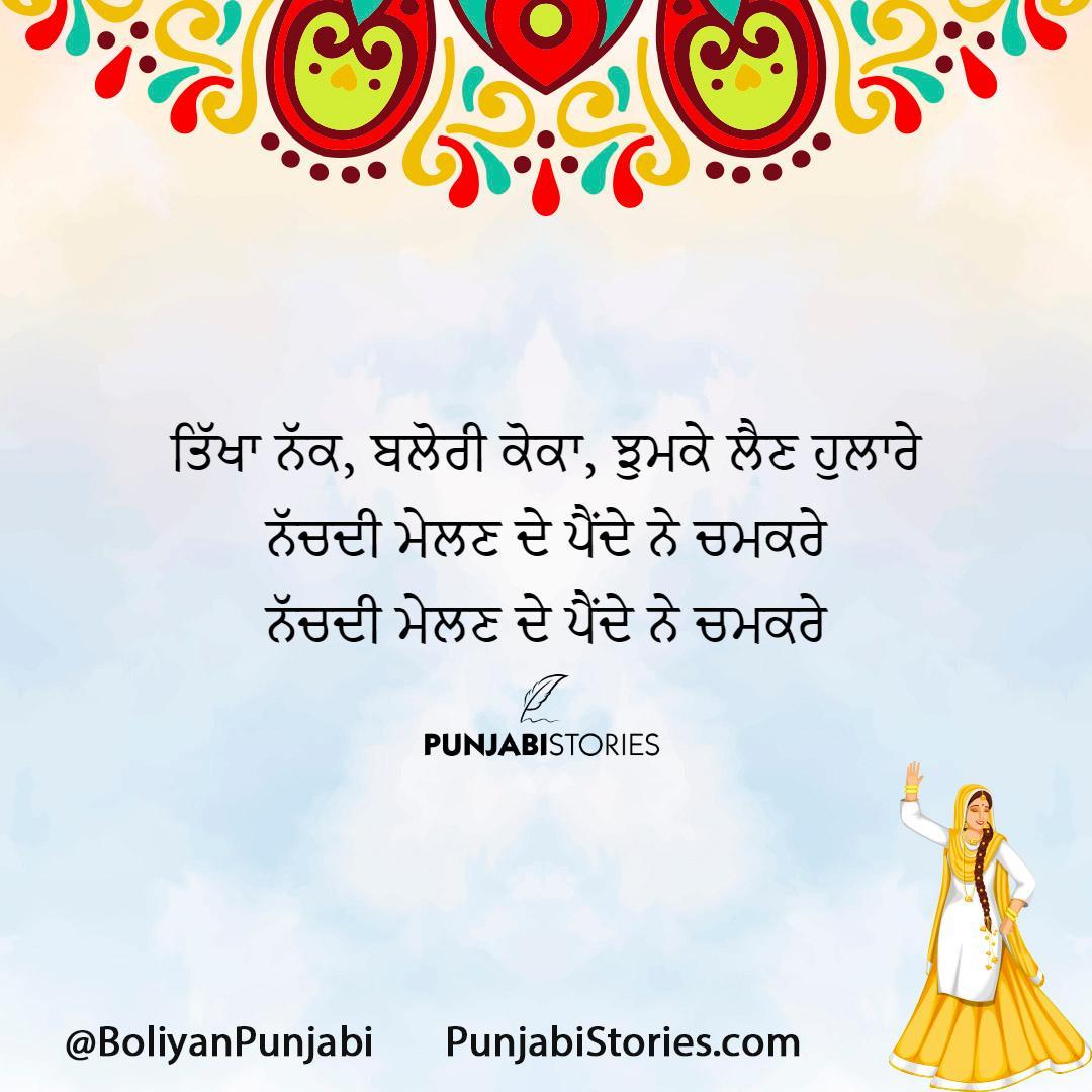 punjabi boliyan lyrics, punjabi boliyan for giddha
