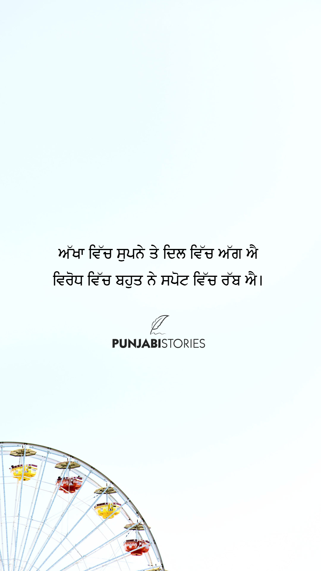 motivational lines in punjabi, motivational status in punjabi
