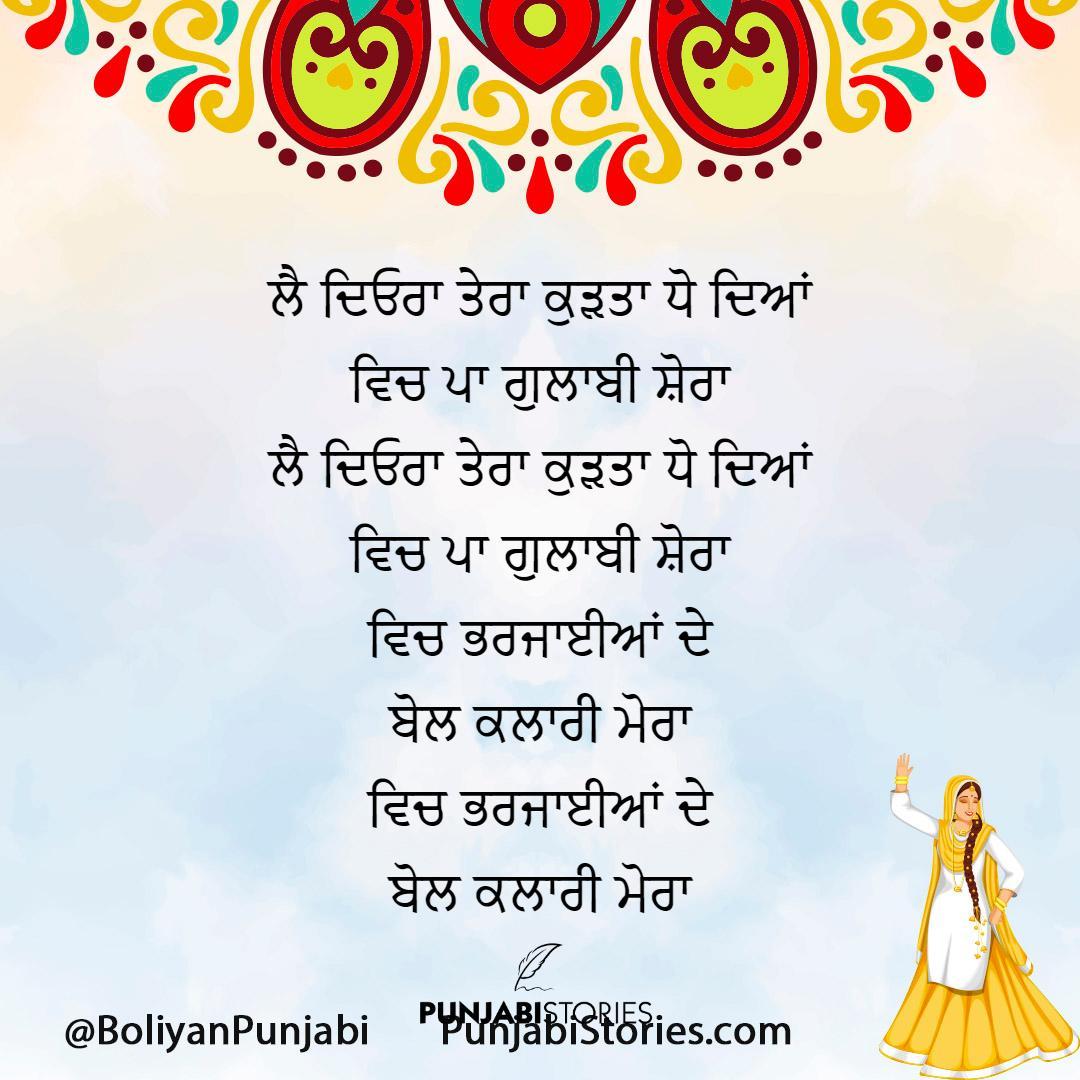 punjabi boliyan written, Punjabi Bolia