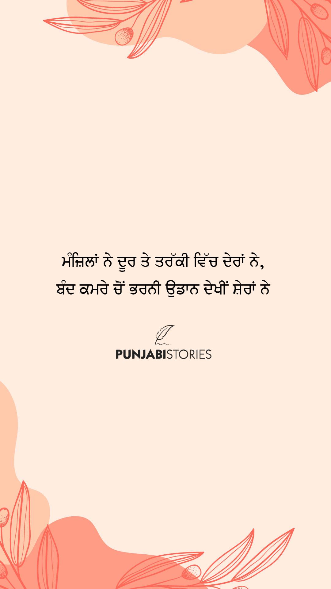 , motivational quotes in punjabi