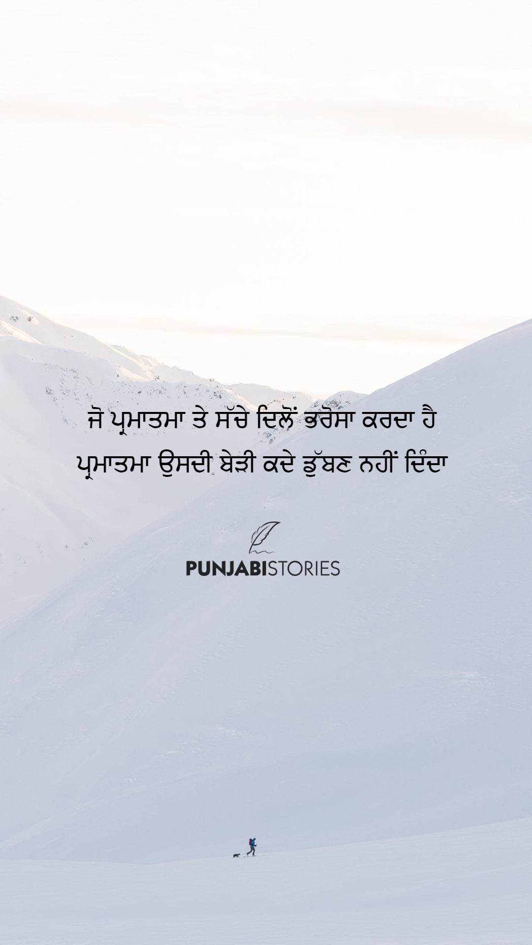 punjabi motivation status, motivational punjabi status
