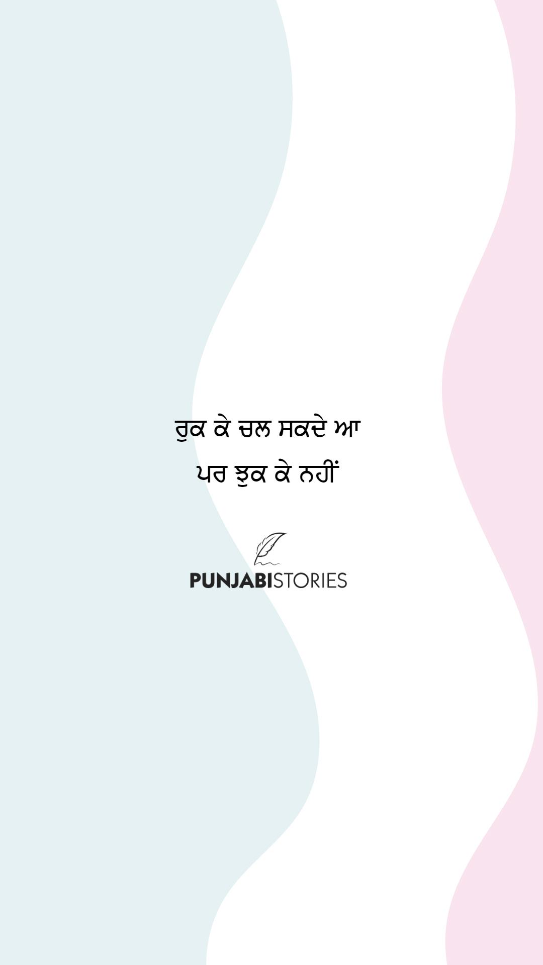 Latest 2021 Punjabi Status for Whatsapp, punjabi ghaint status