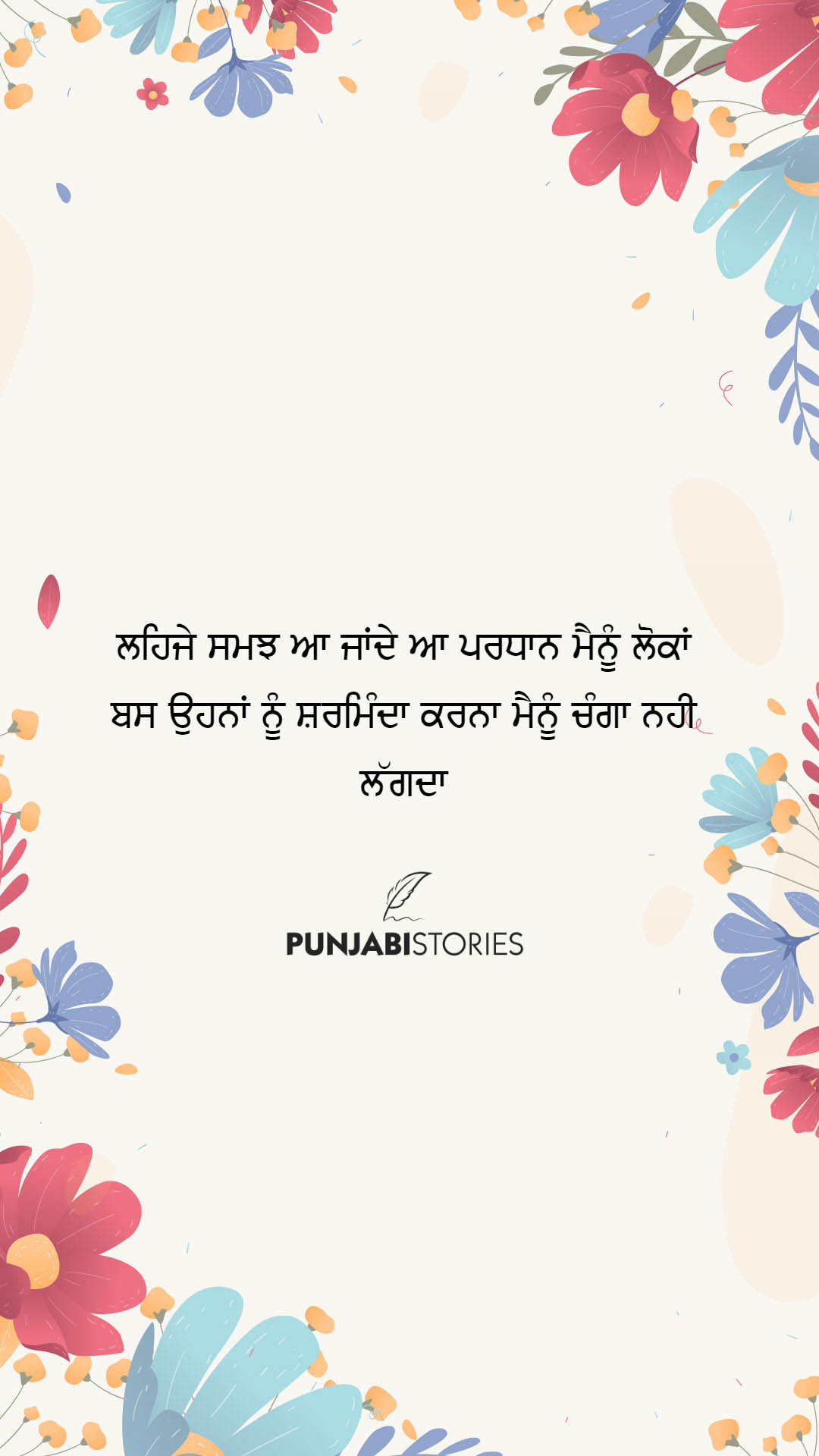 Punjabi Status for Whatsapp FaceBook, punjabi status attitude boy
