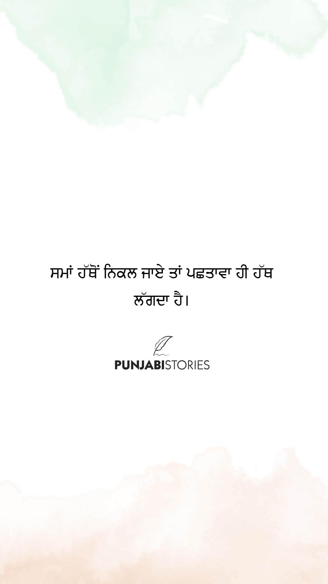 new punjabi status, Punjabi Status for Whatsapp FaceBook
