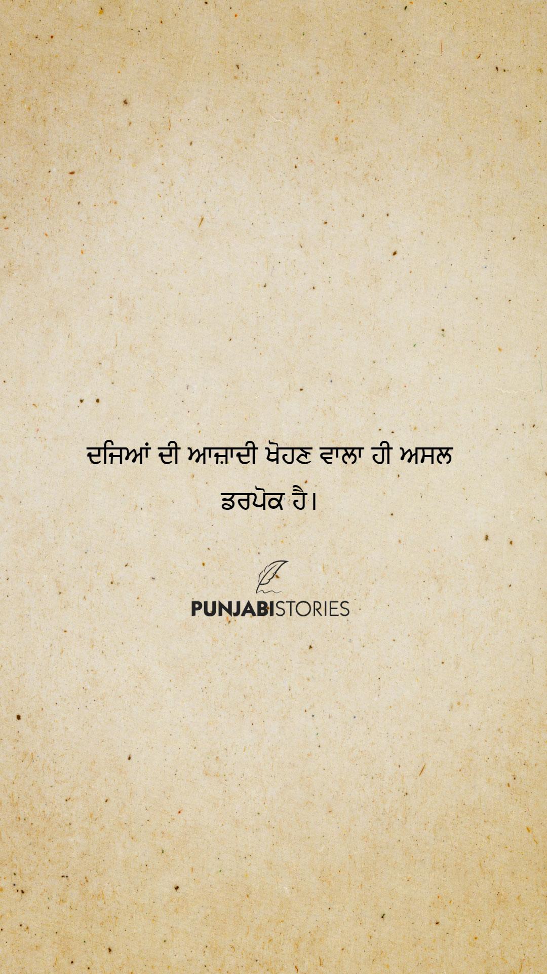 new punjabi status, punjabi written status