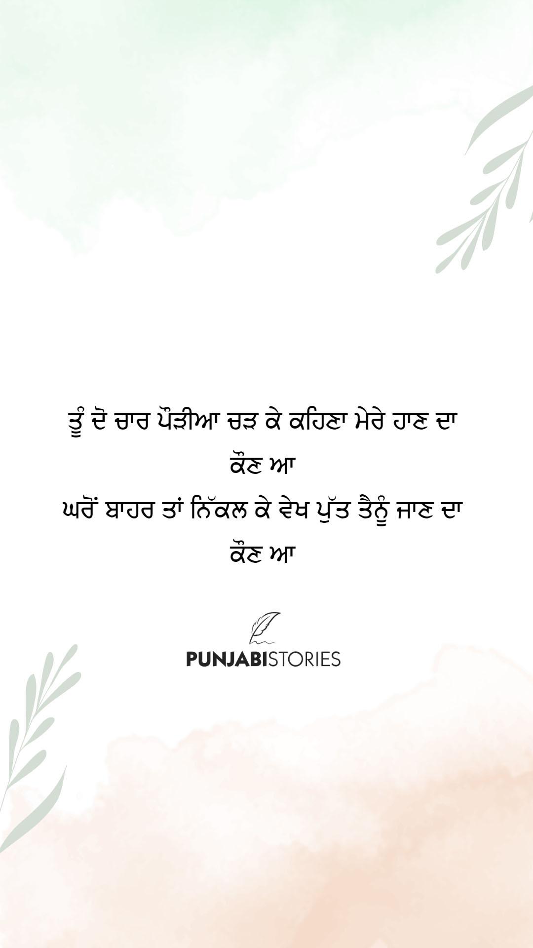 attitude lines in punjabi, attitude shayari in punjabi