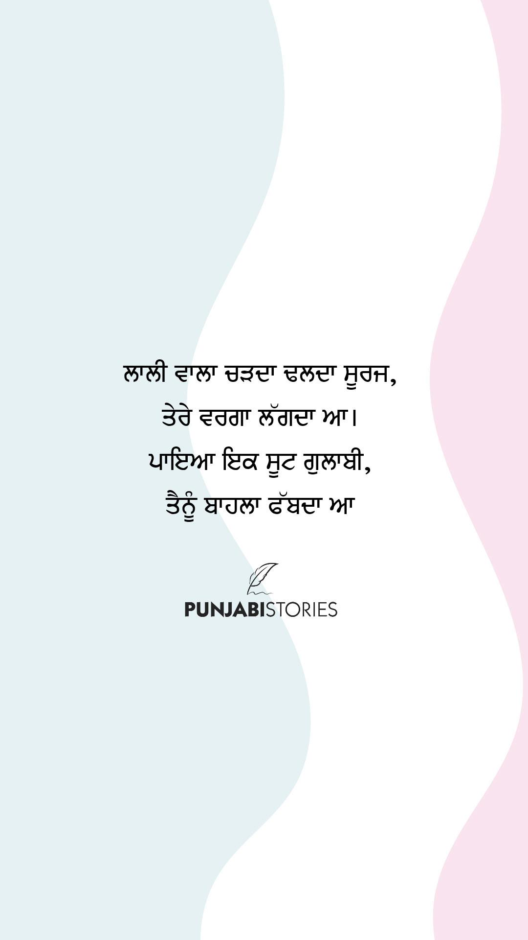 , fb status punjabi