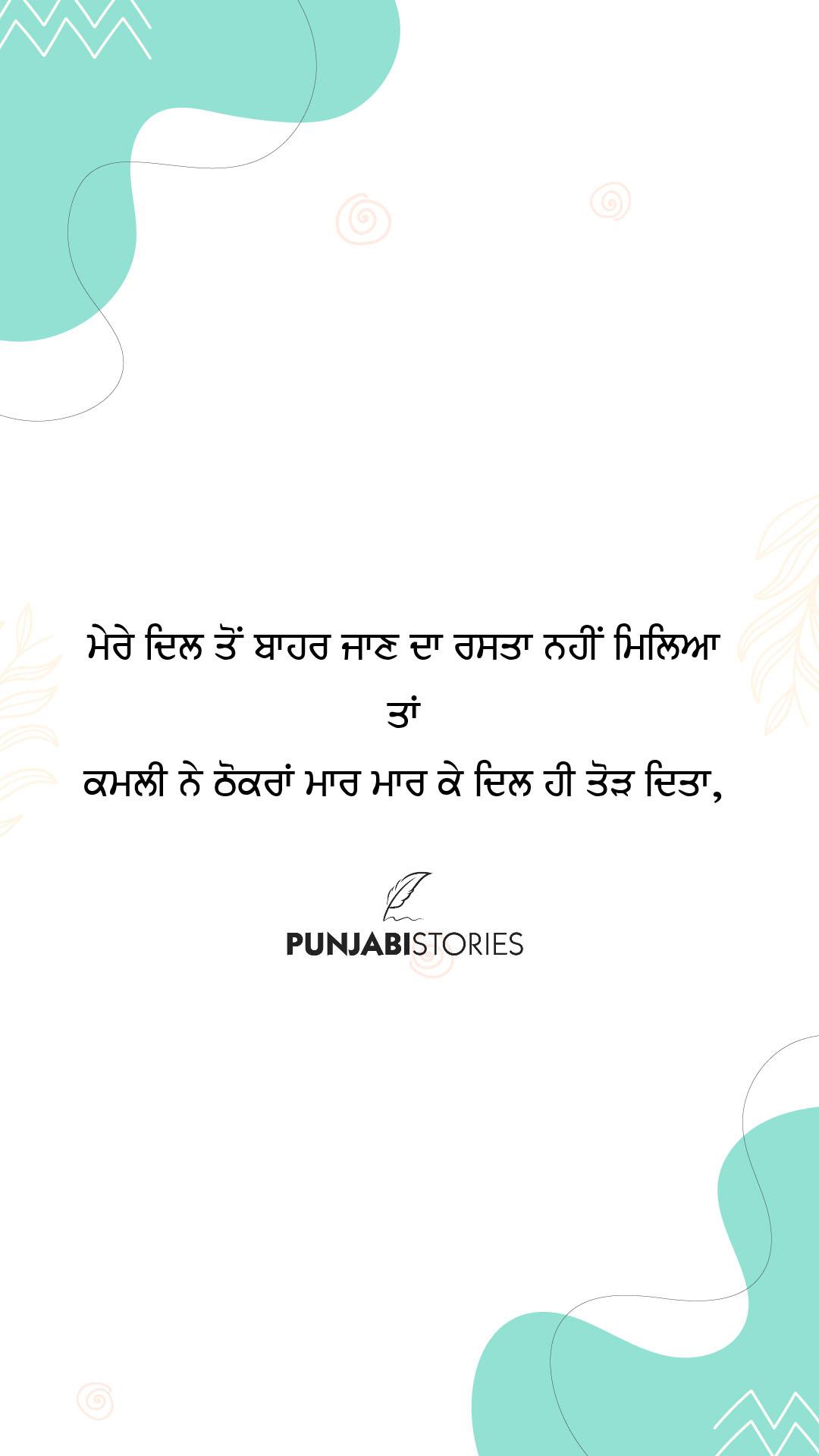 punjabi status sad love, new punjabi status