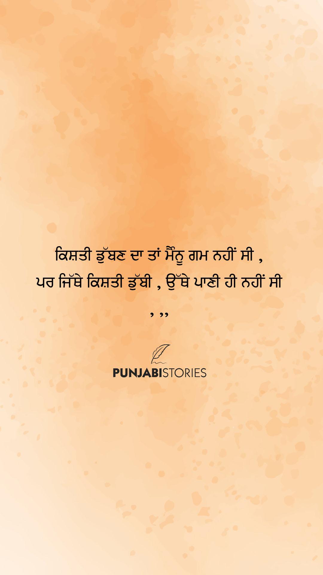 sad quotes in punjabi, ghaint status