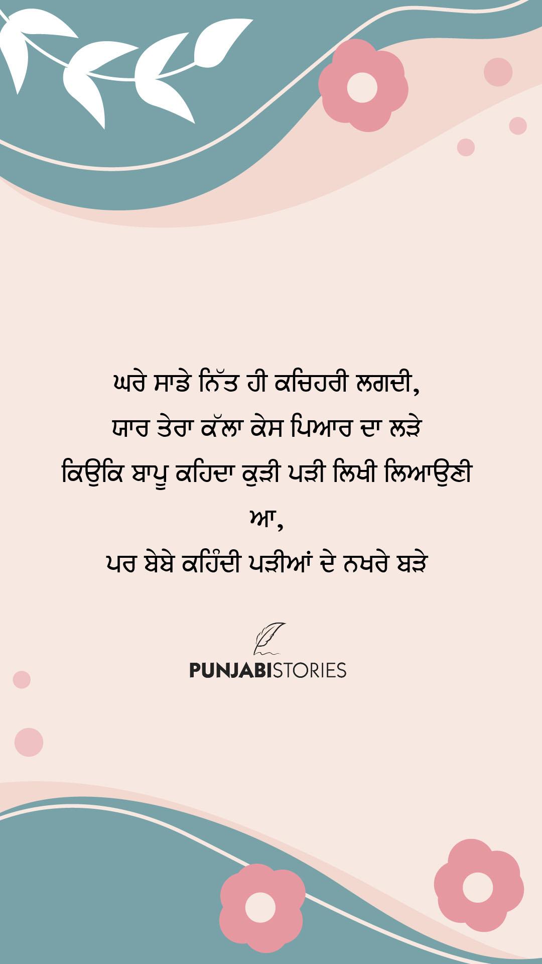 Punjabi Status 2021, love lines in punjabi