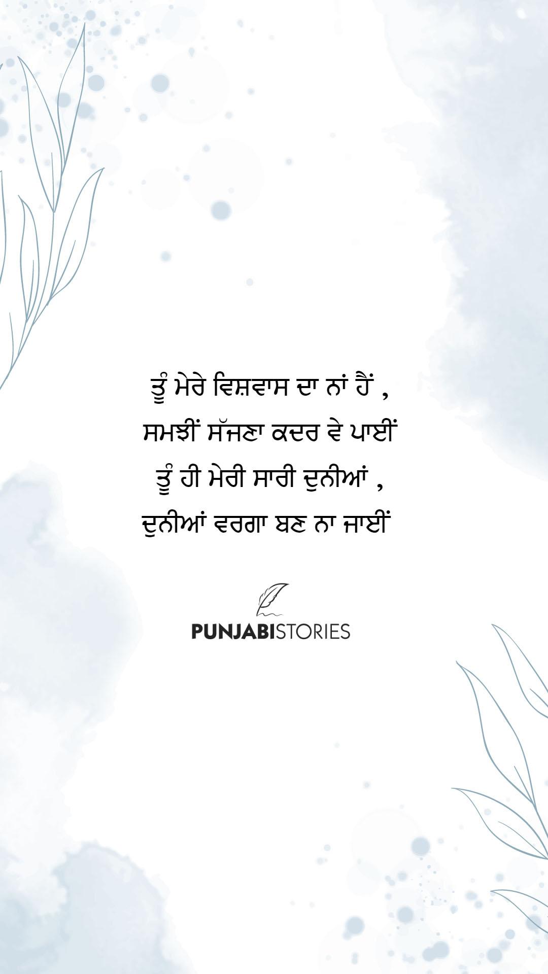 love quotes in punjabi, love quotes in punjabi