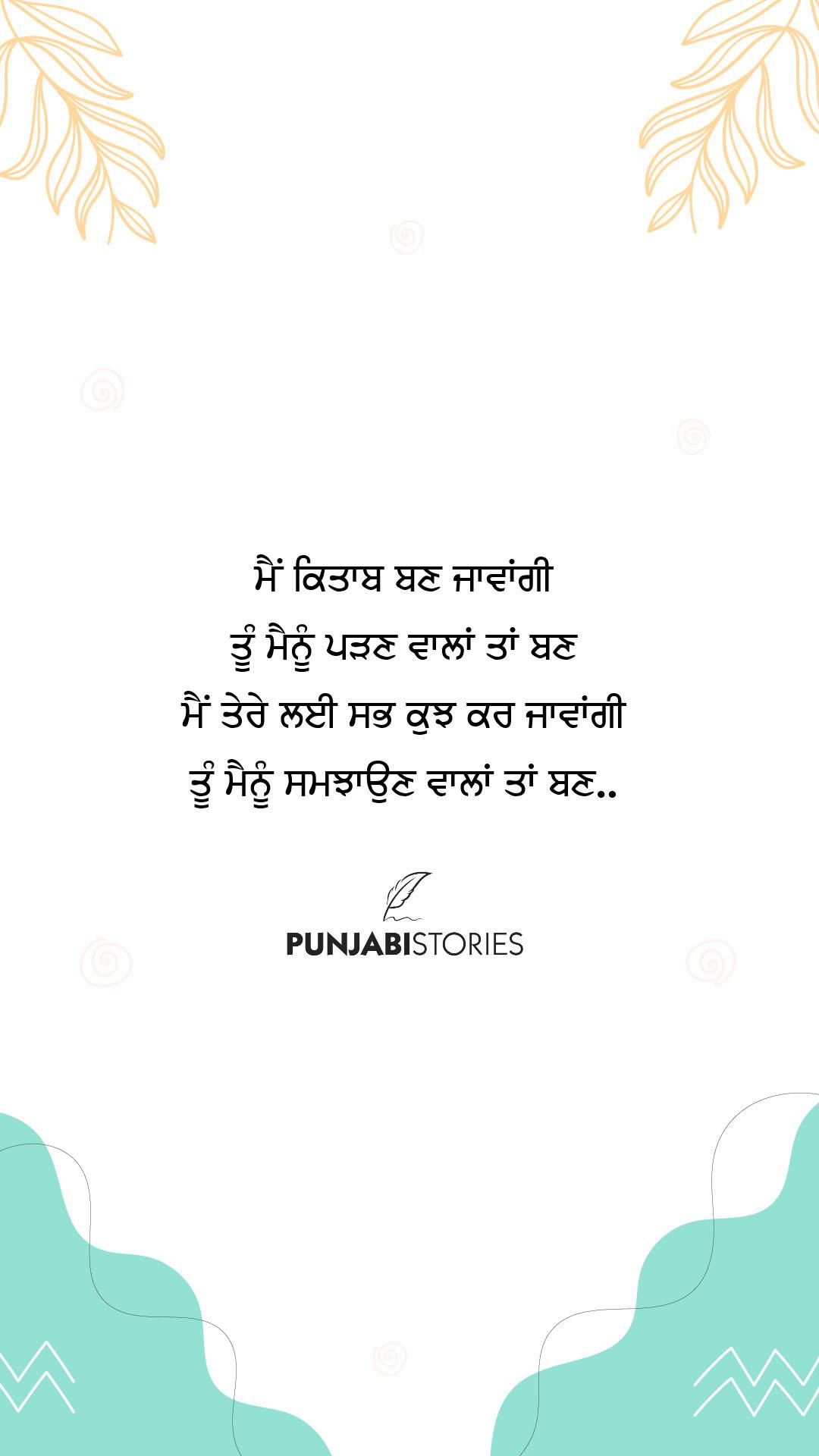 love quotes in punjabi, fb status punjabi