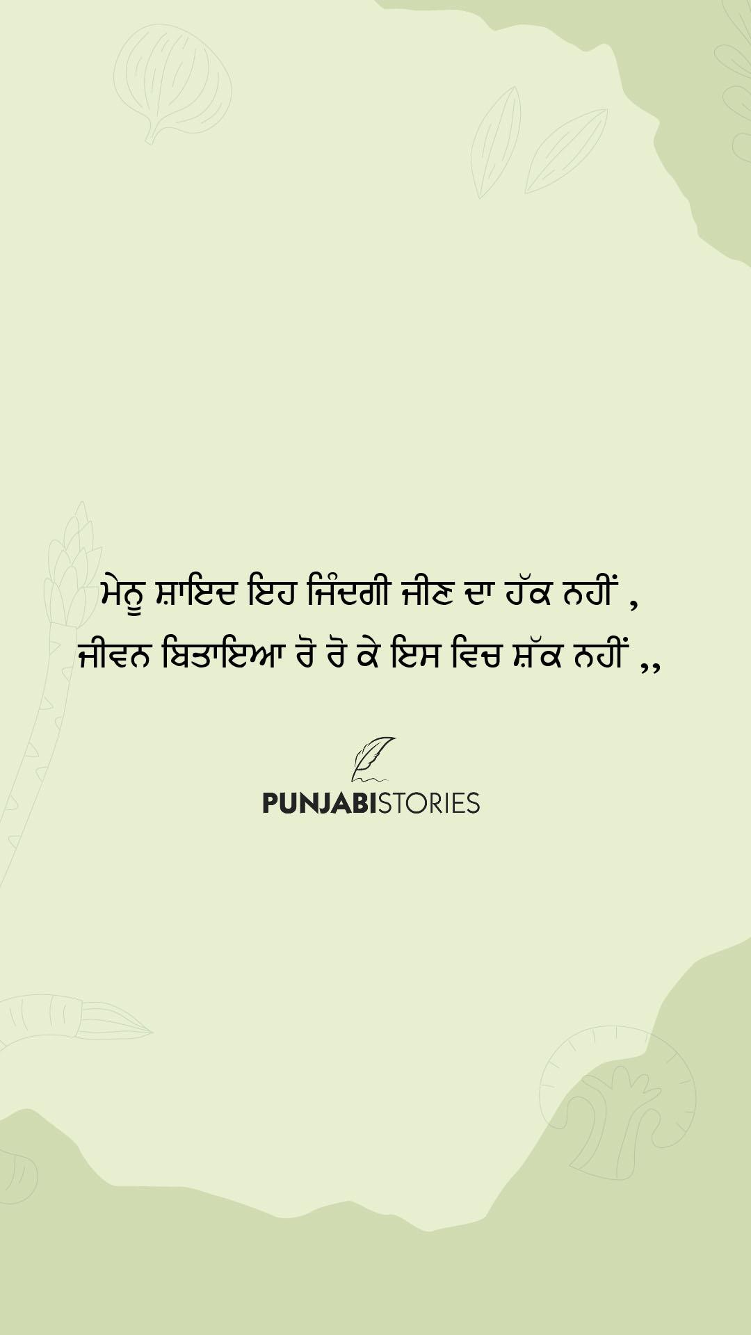 punjabi ghaint status, Punjabi Status for Whatsapp FaceBook