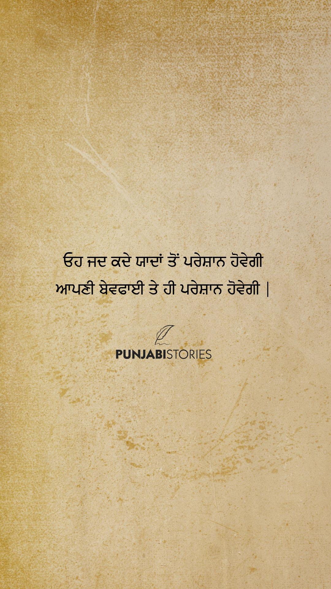 punjabi status sad love, punjabi ghaint status