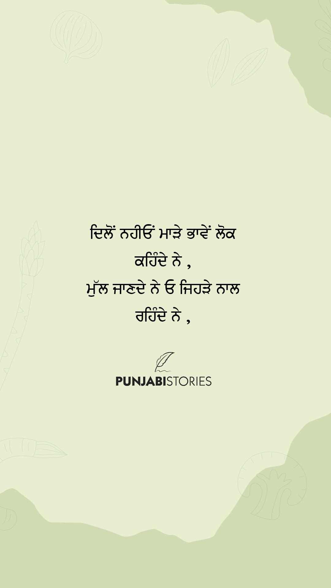 Latest 2021 Punjabi Status for Whatsapp, punjabi status attitude boy