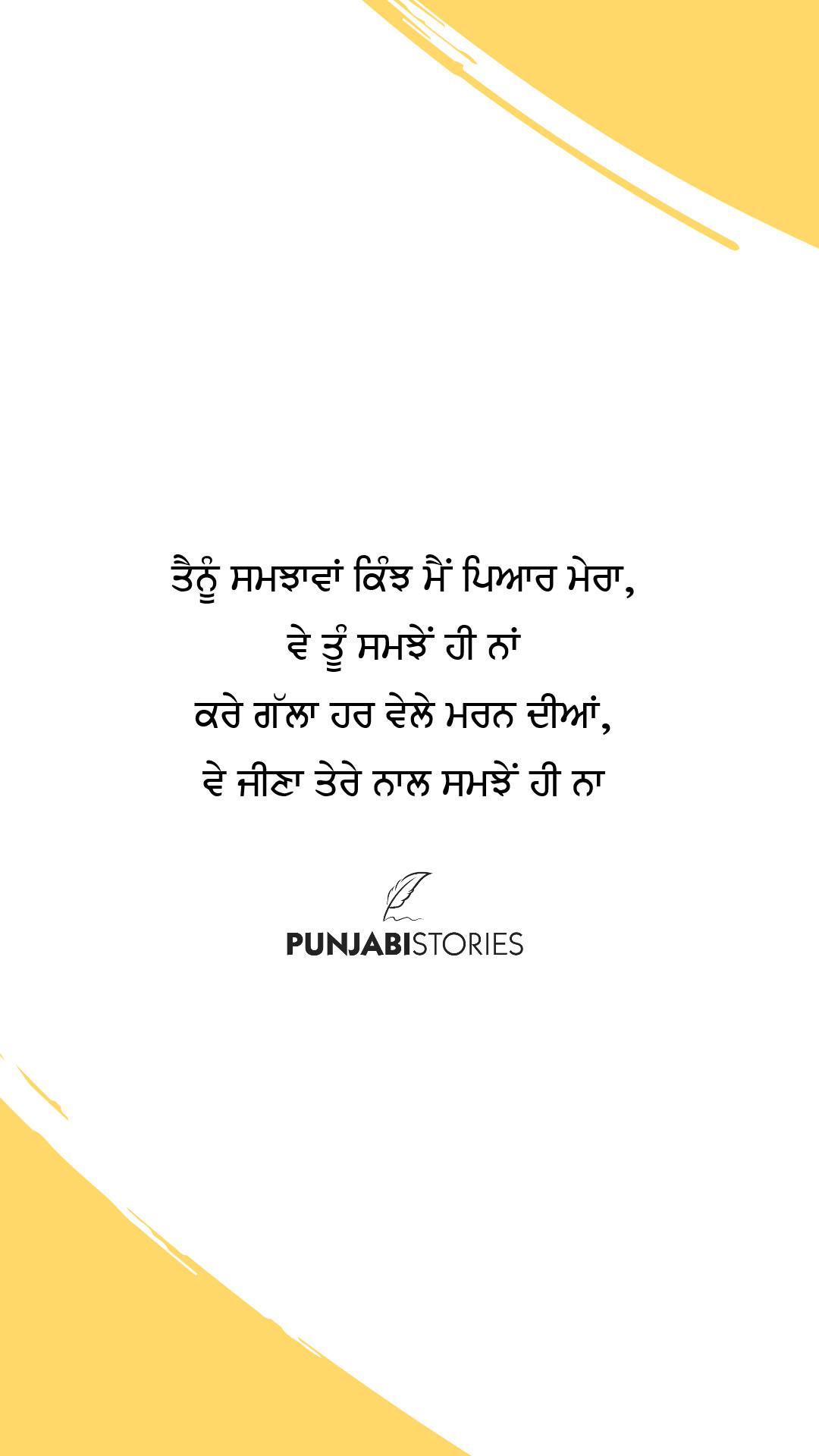 Punjabi Status 2021, whatsapp status punjabi