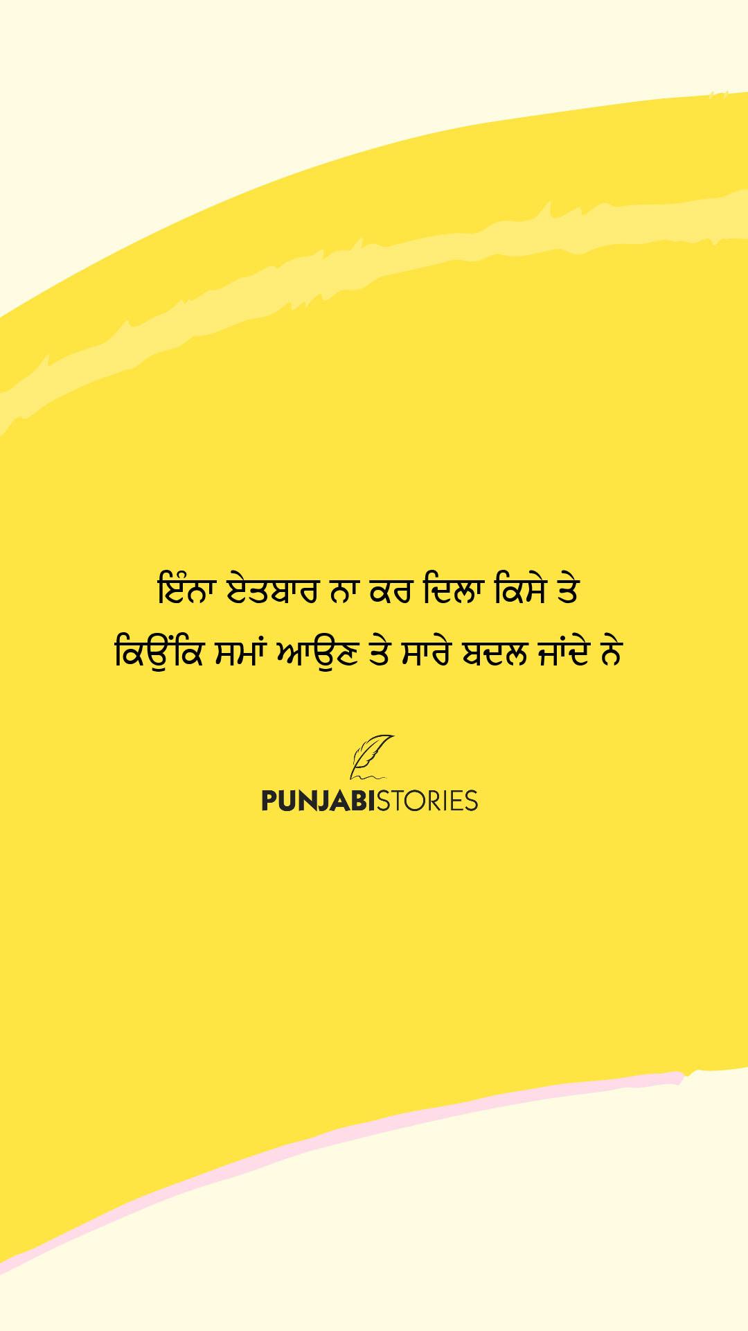 mood off status punjabi