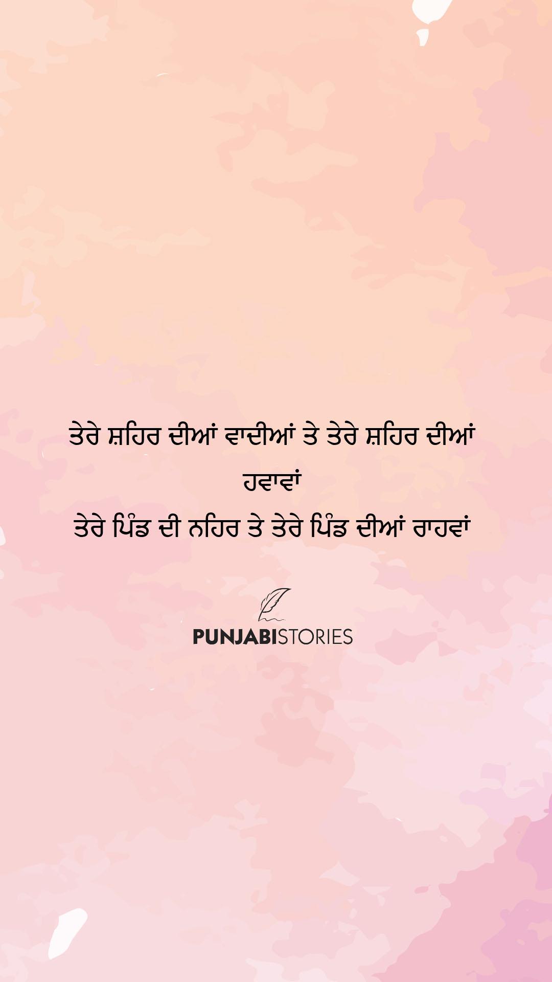 Punjabi Status for Whatsapp FaceBook