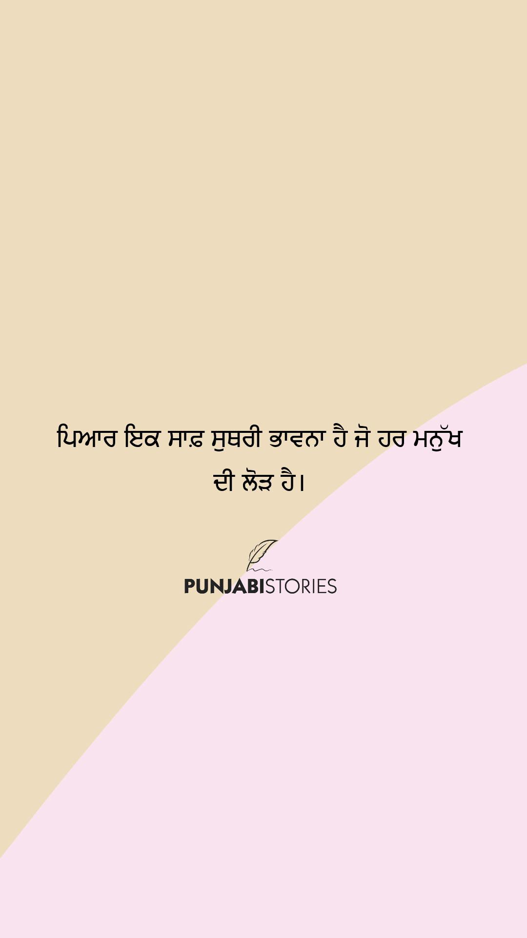 Punjabi Status 2021, new punjabi status