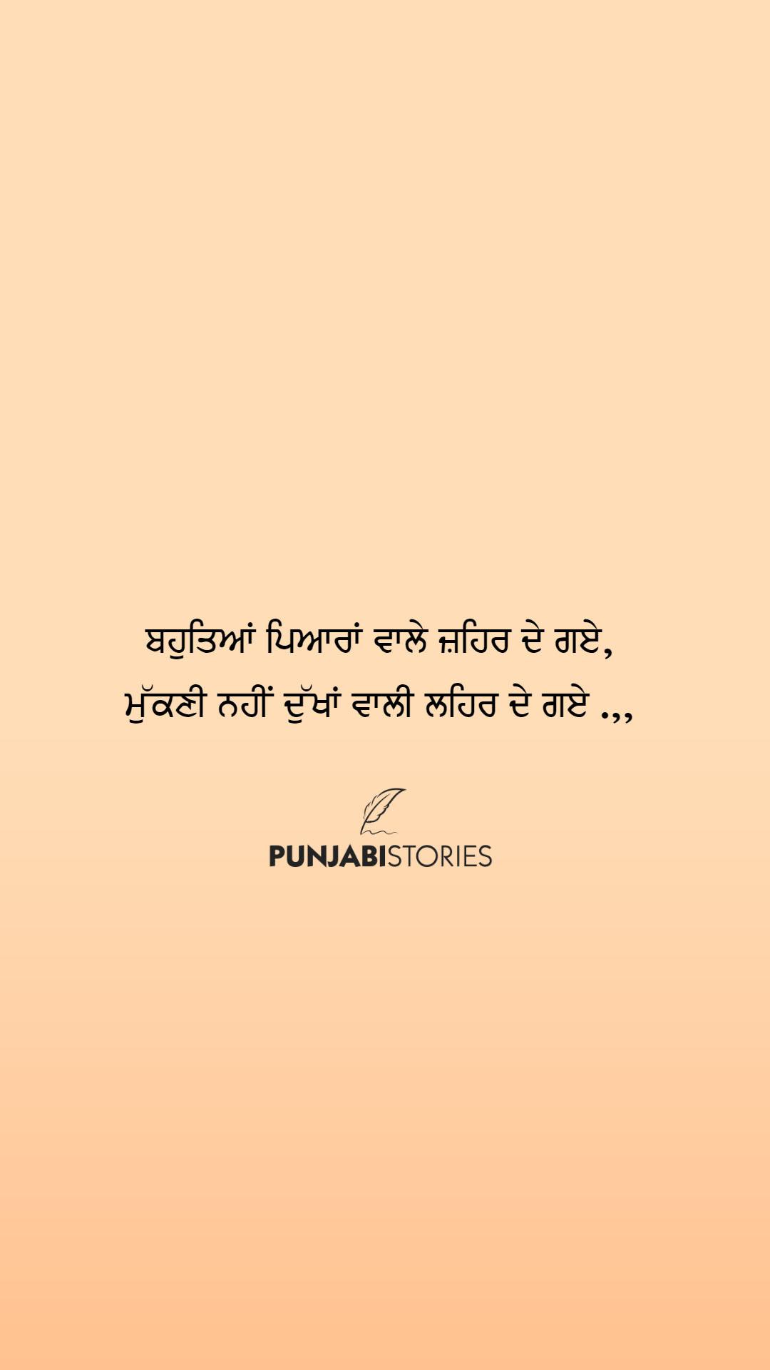 , Punjabi Status 2021